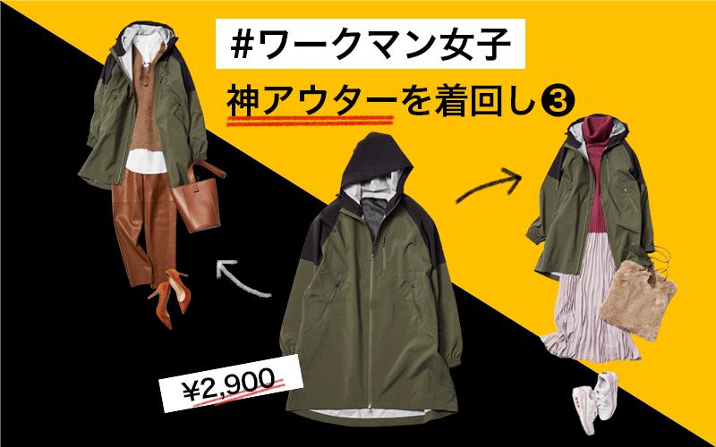 【ワークマン】¥2,900神アウターを『CLASSY.的大人カジュアル』に着回し!❸フードジャンパー編