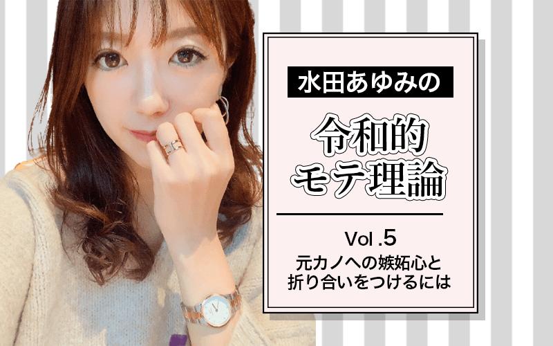 「自分より美人な元カノに嫉妬するのをやめたい」|水田あゆみの令和的モテ理論 Vol.5