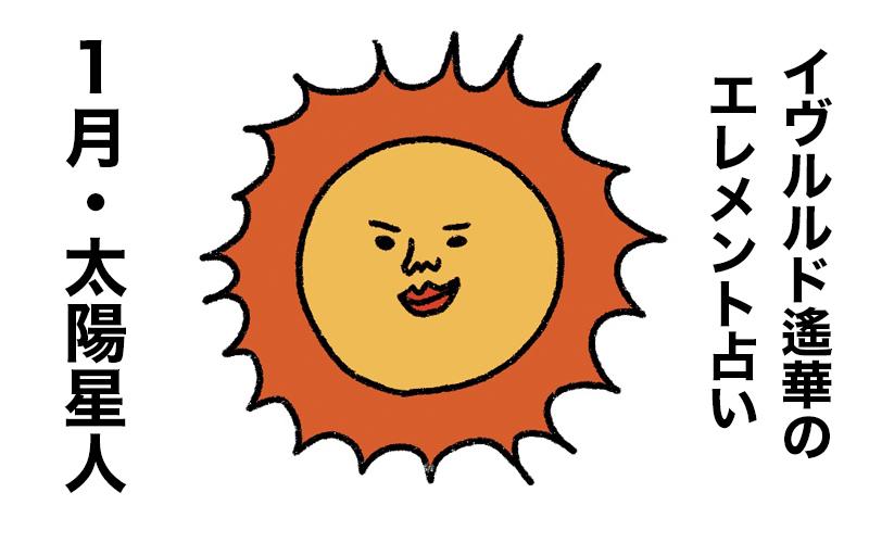 【今月の運勢】イヴルルド遙華が占う2021年1月の「太陽星人」【エレメント占い】