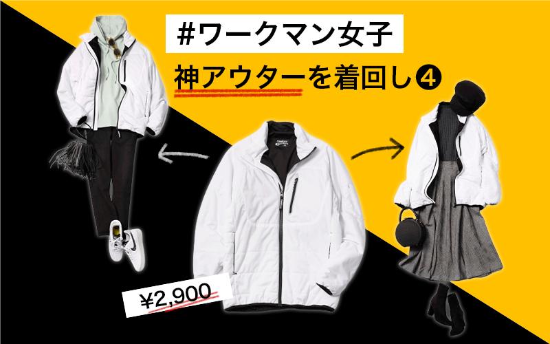 【ワークマン】¥2,900神アウターを『CLASSY.的大人カジュアル』に着回し!❹白ブルゾン