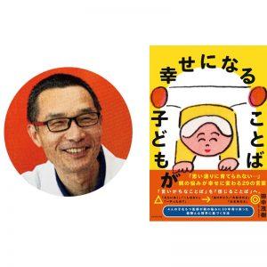田中茂樹さん 医師・臨床心理士