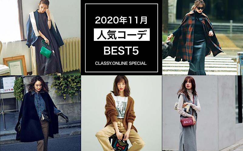【今日の服装】11月の人気コーデランキングベスト5【明日着る服がない】