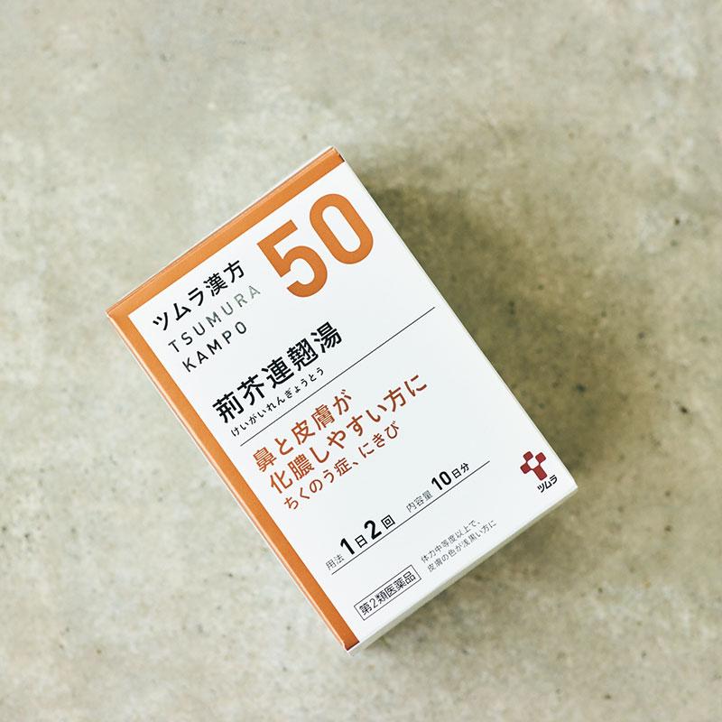 ムラ漢方 荊芥連翹湯エキス顆粒【第2類医薬品】20包 ¥2,400(ツムラ)