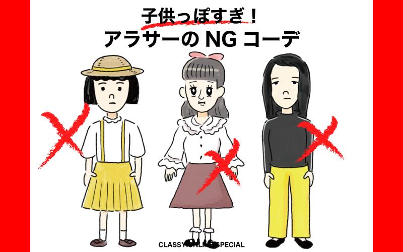 「子供っぽい…」アラサー女子がやりがち!NGコーデ3選