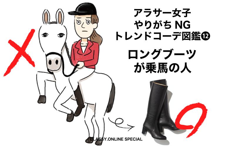 アラサーのあるあるNGコーデ図鑑⓬「ロングブーツが乗馬の人」