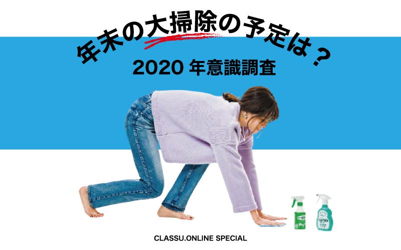 2020年は「大掃除」する人が大幅増加!?【掃除に関する調査結果】
