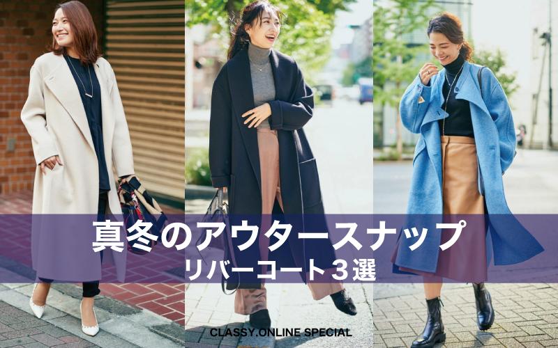 アラサー女子の「真冬コートスナップ」3選【リバーコート編】