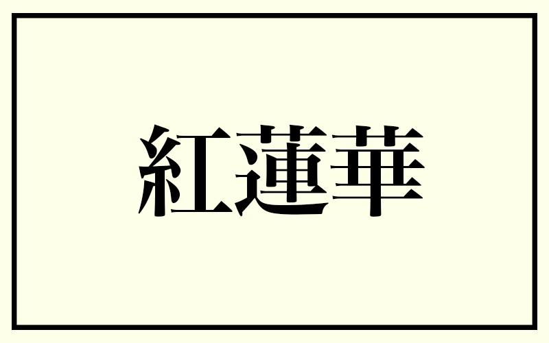 この漢字、なんて読むかわかりま