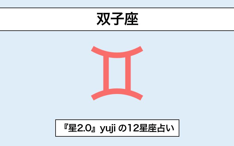 【星占い】「双子座」の基本性格と恋愛事情は?|予約の取れないヒーラーyujiが解説【星2.0】