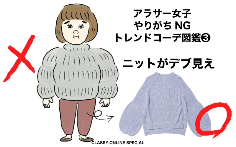 アラサーのあるあるNGコーデ図鑑❸「太って見えるボリューム袖ニット」