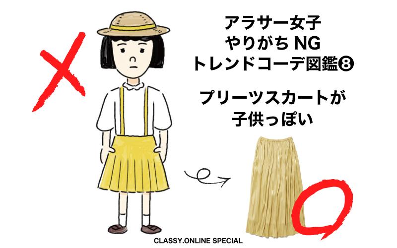 アラサーのあるあるNGコーデ図鑑❽「プリーツスカートが子供っぽい」