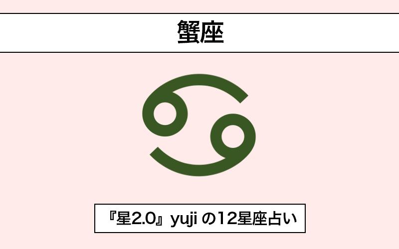 【星占い】「蟹座」の基本性格と恋愛事情は?|予約の取れないヒーラーyujiが解説【星2.0】
