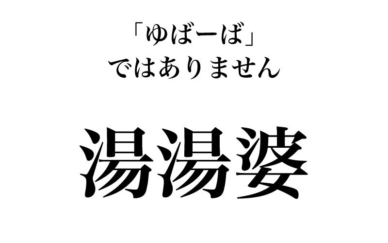 「湯湯婆=?」意外と読めない漢字3選【ベテラン国語教師が解説】