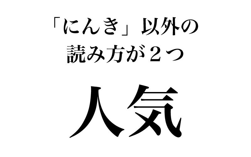 「出来=?」「人気=?」意外な読み方がある漢字3選【ベテラン国語教師が解説】