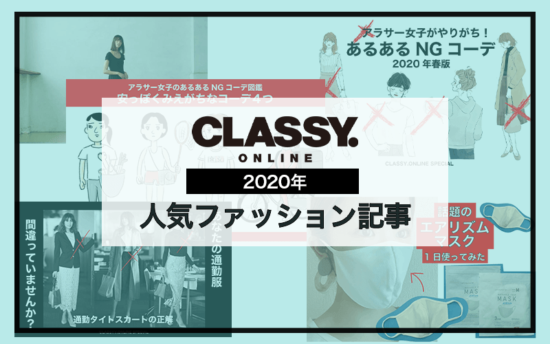 【CLASSY.】2020年の人気「ファッション」記事ランキングBEST5【総集編】