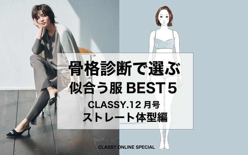 「骨格診断で選ぶ似合う服 BEST5」ストレート体型編【CLASSY.2020年12月号版】