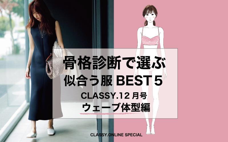 「骨格診断で選ぶ似合う服 BEST5」ウェーブ体型編【CLASSY.2020年12月号版】