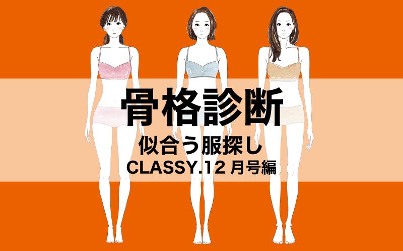 「骨格診断で選ぶいちばん似合う服」CLASSY.2020年12月号での結論!【骨格診断アナリストが診断】