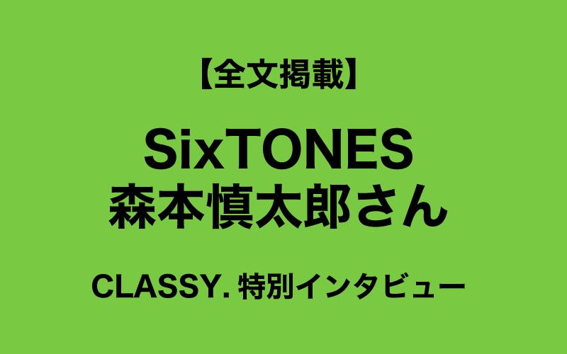 【全文掲載】SixTONES森本慎太郎さんCLASSY.特別インタビュー【旬な男】