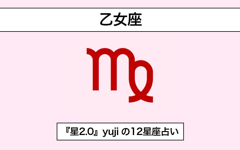【星占い】「乙女座」の基本性格と恋愛事情は?|予約の取れないヒーラーyujiが解説【星2.0】