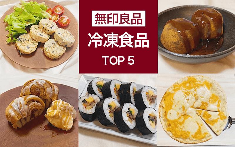 「無印良品」の売れてる冷凍食品BEST5【激レア商品も】