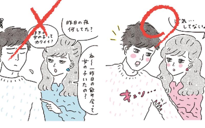 アラサー女子がやりがち!「男性に伝わらない好意のアピール」3つ【交際後編】