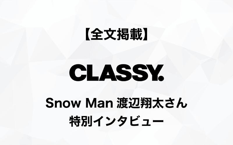Snow Man渡辺翔太にギャップ萌え♥【前編】|CLASSY.特別インタビュー