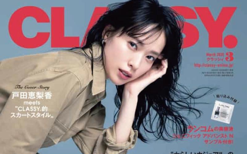戸田恵梨香さん、松坂桃李さんとの結婚を発表!【CLASSY.で表紙にも登場】