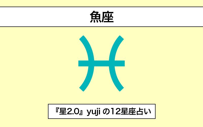 【星占い】「魚座」の基本性格と恋愛事情は?|予約の取れないヒーラーyujiが解説【星2.0】