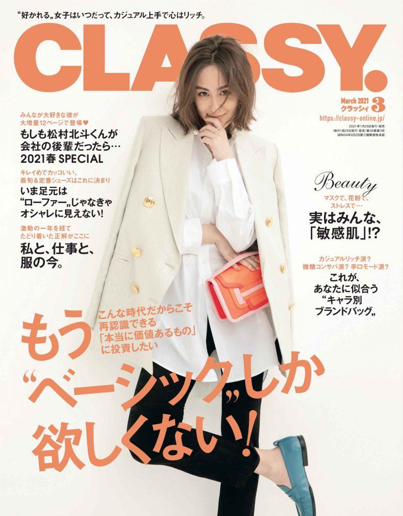 【本日発売】「CLASSY.」2021年3月号の見どころ紹介!【編集長ブログ】