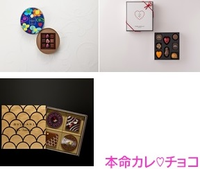 【本命彼】編集部オススメのチョコレート3選|人気ブランドのバレンタイン限定チョコレート編