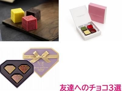 【2,000円以下】編集部オススメのチョコレート3選|女友達へのプチギフトにぴったり編