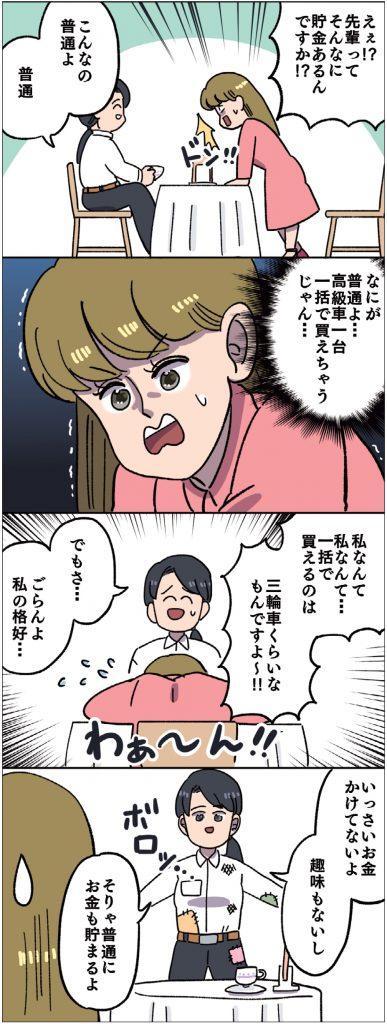 【作家紹介】ヤゴヴ 会社員。単