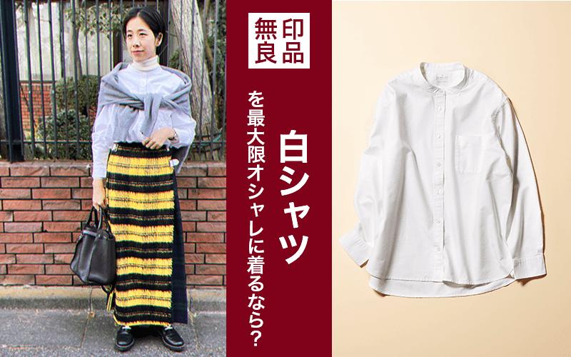 【無印良品】¥1,990の「白シャツ」をスタイリストが本気で着こなしてみた