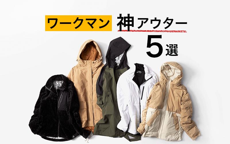 【ワークマン】¥2,900以下で買える「神アウター」5選