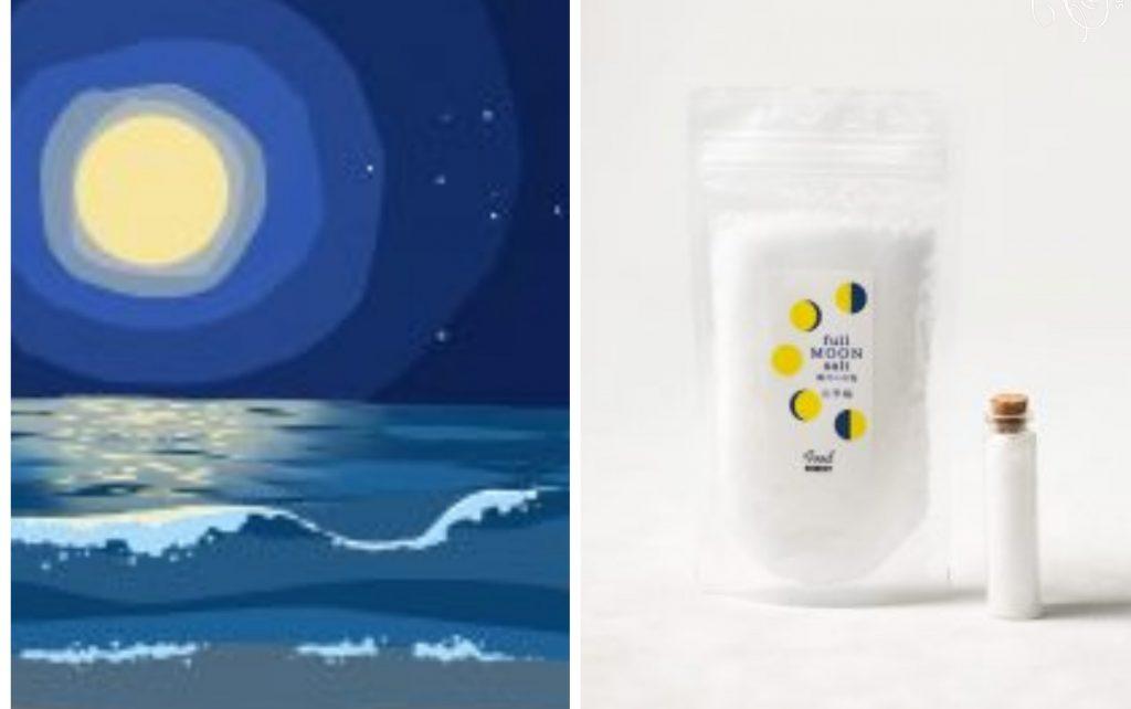 「2021年は塩で運気UP!」|満月の塩がスゴい編