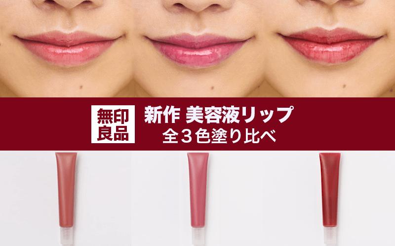 【無印良品】新作「美容液リップ」全色レビュー【¥790】