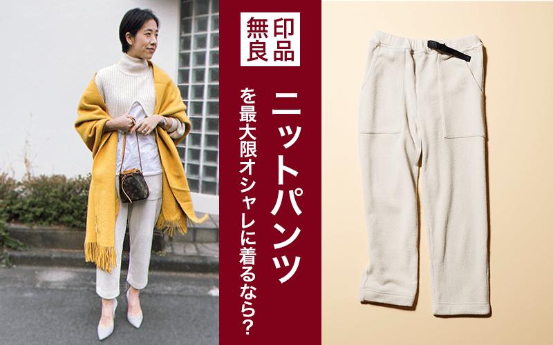 【無印良品】¥4,990「ニットパンツ」をスタイリストが本気で着こなしてみた
