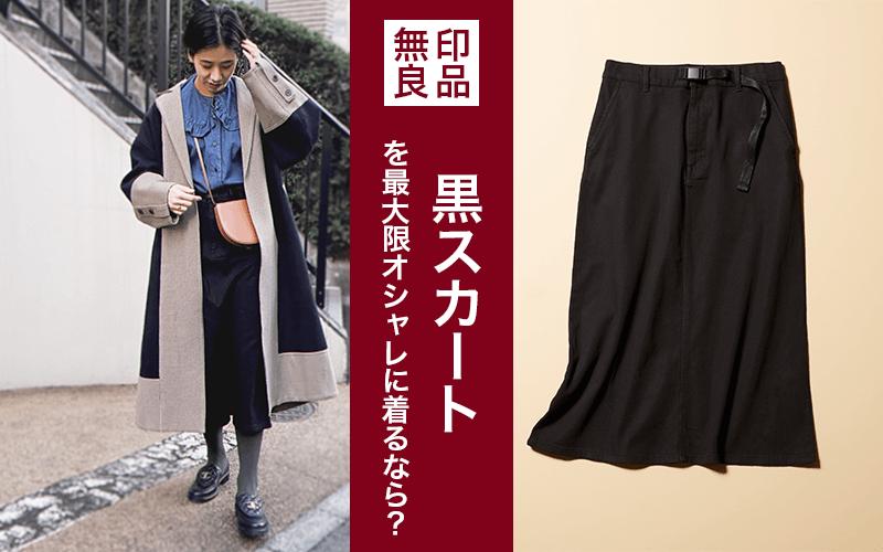 【無印良品】¥1,990「スカート」をスタイリストが本気で着こなしてみた
