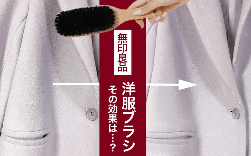 【無印良品】¥690「洋服ブラシ」の実力を徹底検証【ボロボロの服が新品同様に!】