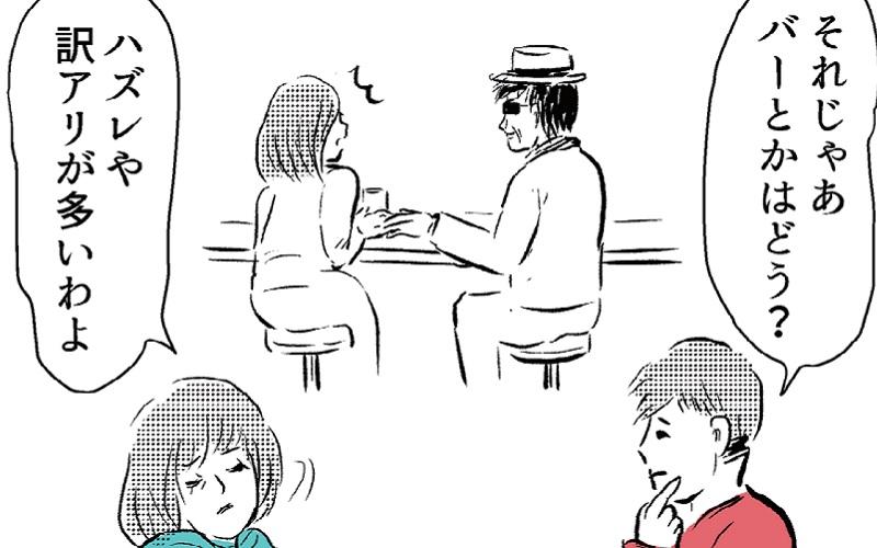 高収入男性の生息地【OL雑言】第10話#OL4コマ劇場