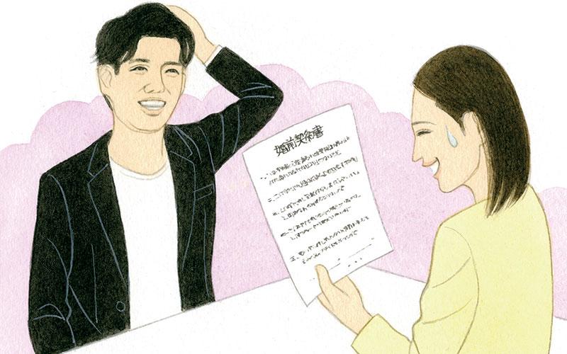「婚前契約書案を作りました」Over40こじらせ男子の婚活奮闘記【第11回】