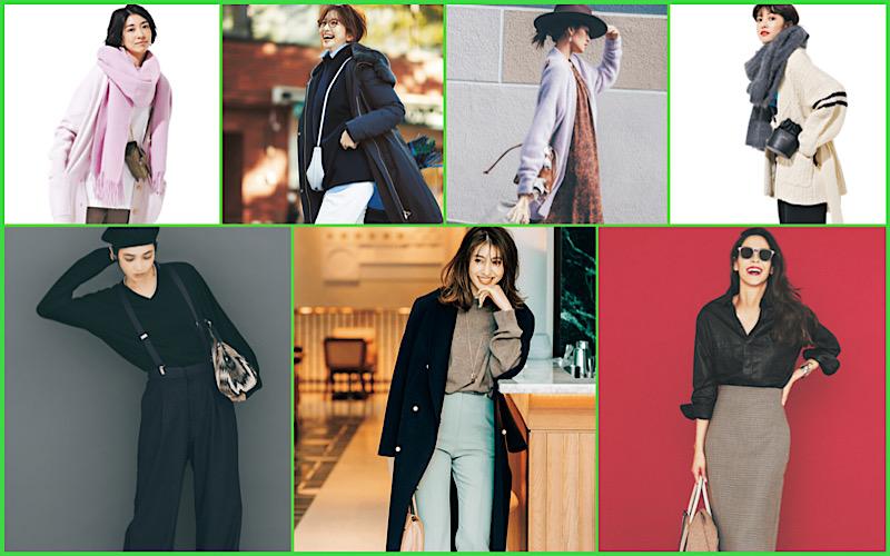 【今週の服装】冬「スタイルアップできるコーデ」7選【アラサー女子】