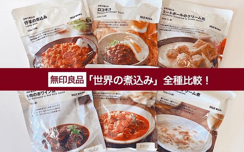 【無印良品】¥390レトルト「世界の煮込み」全6種を比較してみた