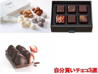 【人にあげたくない】編集部オススメのチョコレート3選|自分買いして食べたい編