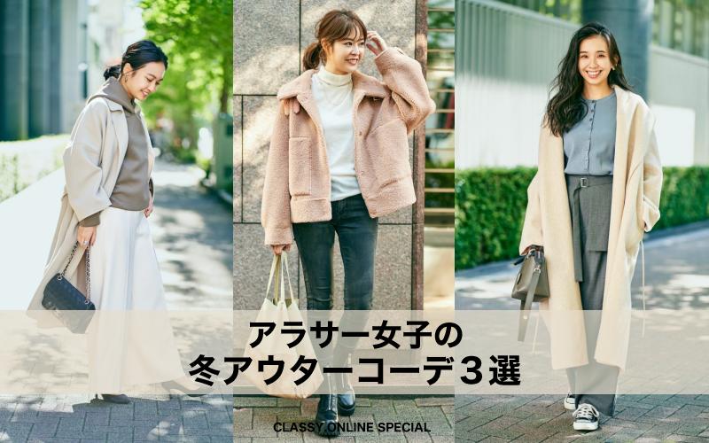 アラサー女子の「真冬コートスナップ」3選【スタニングルアー編】