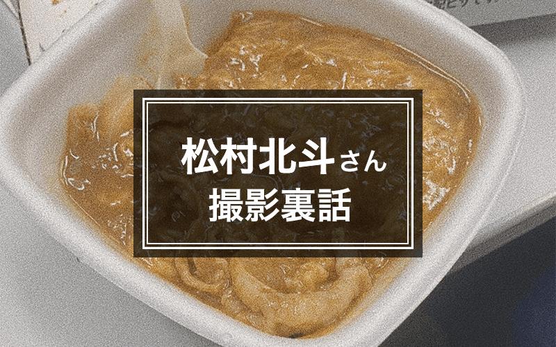 【1/28発売】SixTONES松村北斗さんが3月号に登場!「後輩の松村くん」シリーズを12Pで大特集