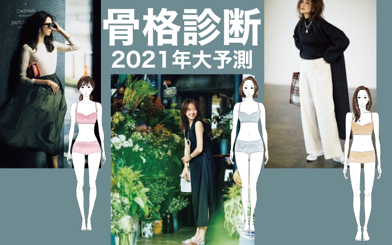 「骨格診断で選ぶ似合う服」2021年の大予測!【2020年振り返りも】