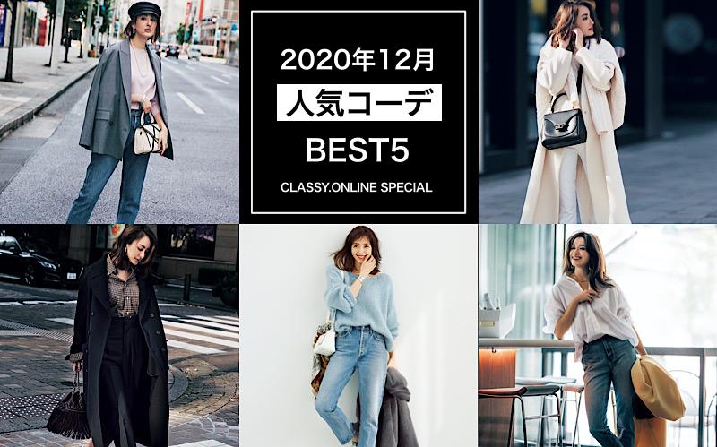 【今日の服装】12月の人気コーデランキングベスト5【明日着る服がない】