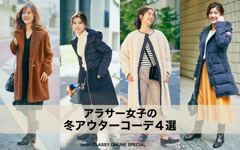 アラサー女子の「真冬コートスナップ」3選【ロングダウン&ボアコート編】